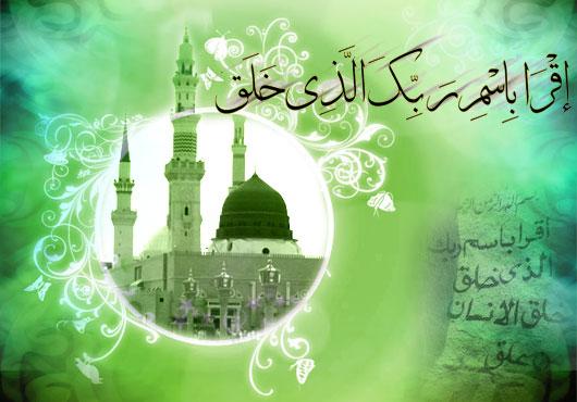 مبعث حضرت رسول (ص) مبارك باد