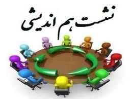 برگزاري نشست تخصصي فرآوري مواد معدني در كنفرانس ملي استان